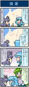 がんばれ小傘さん 2190
