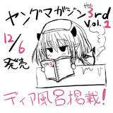 【告知】ヤンマガサード「ディア風呂」掲載