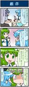 がんばれ小傘さん 2191