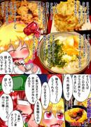 東方ショート漫画「もんばん」20