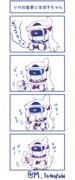 VRの食事とほぽ子ちゃん