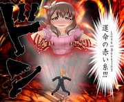 運命の赤い糸(Love∞Destiny)