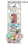 楽しい4コマ漫画8