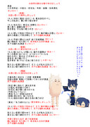 漢道歌詞カード(義経組)