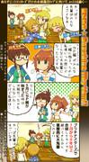 ミリオン四コマ『陽だまり☆Sunshine Rhythm!!』