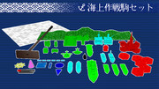 【MMDアクセサリ配布】海上作戦駒セット