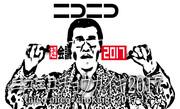 超会議ロゴ「ペンパイナッポーアッポーペン」