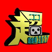 超会議2017ロゴ応募