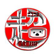 超会議2017ロゴ