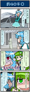 がんばれ小傘さん 2195