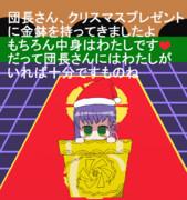 ラベンダー(クリスマスver)
