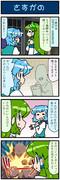 がんばれ小傘さん 2196