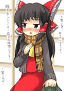 博麗霊夢は寒さを改善する様要求している。
