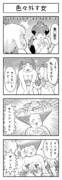 東方よンコマ_164