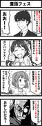 童話フェス