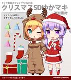 クリスマスSDゆかマキ【キャラ素材】