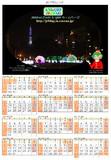 2017年カレンダー(さっぽろホワイトイルミネーション)