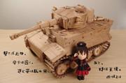 虎戦車と姉