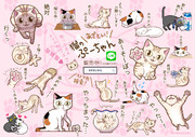 LINEスタンプ【あざとい!猫のぷーちゃん】