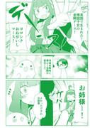 艦これ漫画「ヒエイはどこかこわれているのでしょうか」07