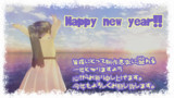 【MMD年賀状2017】新年の挨拶