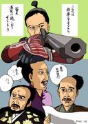 Sanada Maru 第48回 引鉄