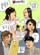 LIFE!〜人生に捧げるコント〜カメラ写り