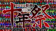 ニコニコ動画十年祭 サムネイル
