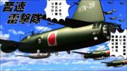 [MMD艦これ×ザ・コクピット]有人戦闘ロケットの歴史はつかの間の夢のごとく、はかなく短かった…