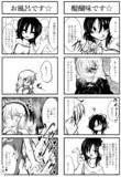 クッキー☆射精管理4コマ第3話2