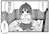 龍驤ちゃんといっしょ112
