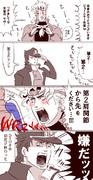 承太郎先輩とDIO子