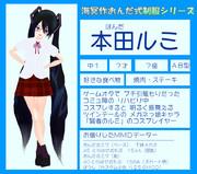 【MMDモデル紹介】本田ルミ【#SP2】