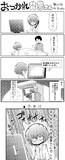 オリジナル漫画「おつかれ背景さん」26話