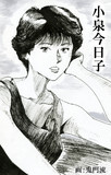 小泉今日子 [1983-1984 (?)]