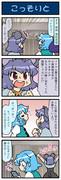 がんばれ小傘さん 2200