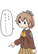 神戸重巡さん