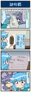 がんばれ小傘さん 2201