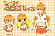 【フリーゲーム】プレイズAIミヨコちゃん~がんばるあなたを褒めて応援~