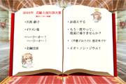 2016年 花騎士流行語大賞(勝手にノミネート候補)