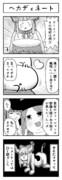 東方よンコマ_167