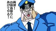 巡査部長・大原ブロ次郎