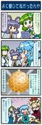 がんばれ小傘さん 2204