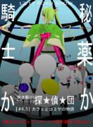 じゃぶるための物語【咲き駆けフラワーナイトガール応援絵?】