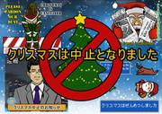 クリスマスは中止となりましたLINEスタンプ