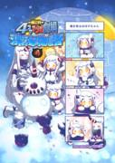 【C91新刊告知】 艦これ 4コママンガ劇場 深海物語4