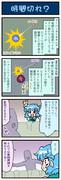 がんばれ小傘さん 2205