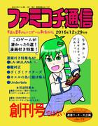C91 新刊「ファミコチ通信 早苗と霊夢のレトロゲーム事情外伝」