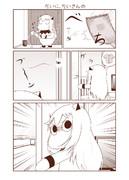 むっぽちゃんの憂鬱95