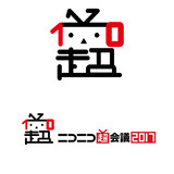 ニコニコ10周年と超会議2017